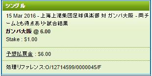 ガンバvs上海両チームとも得点ありガンバ
