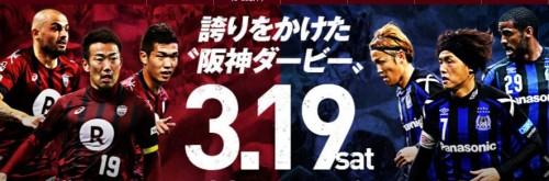 【Jリーグ2016 第4節】展望・・・よりも岡崎慎司のオーバーヘッド↗↗キタ━━━━(゚∀゚)━━━━ッ!!阪神ダービー展望!